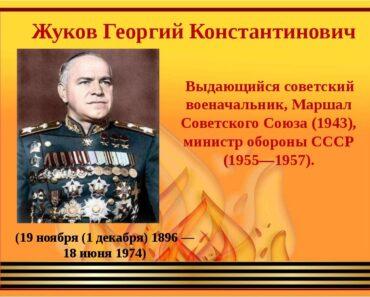 Славный Жуковский район ко дню рождения Г.К. Жукова<br><br>