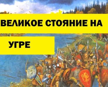 """Устный журнал """"Стояние на Угре"""""""