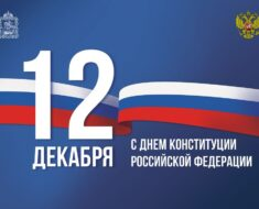 Конституция – основной закон Российской Федерации!<br><br>