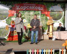 День деревни Корсаково 19 сентября 2020 года